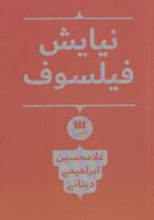 کتاب-نیایش-فیلسوف-اثر-غلامحسین-ابراهیمی-دینانی