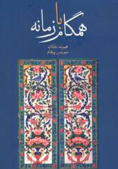 کتاب همگام با زمانه مجموعه مقالات