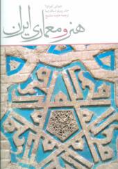 کتاب هنر و معماری ایران