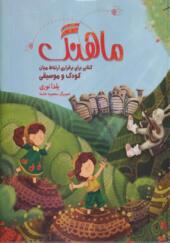 ماهنگ کتابی برای برقراری ارتباط میان کودک و موسیقی