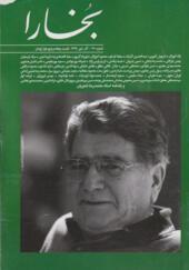 مجله-بخارا-شماره-140