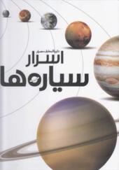 کتاب اسرار سیاره ها