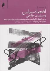 کتاب اقتصاد سیاسی و سیاست خارجی