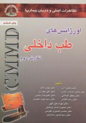 کتاب اورژانس های طب داخلی تظاهرات اصلی و درمان بیماری ها