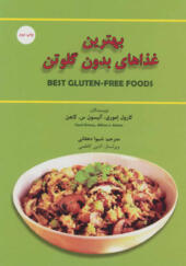کتاب بهترین غذاها بدون گلوتن