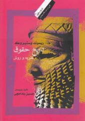 کتاب تاریخ حقوق نظریه و روش