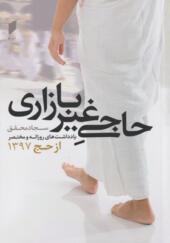 کتاب حاجی غیر بازاری یاداشت های روزانه و مختصر از حج 1397 اثر سجاد محقق
