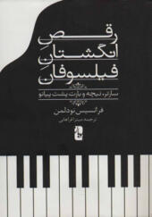 کتاب رقص انگشتان فیلسوفان سارتر نیچه و بارت پشت پیانو
