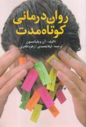 کتاب روان درمانی کوتاه مدت اثر آن ویلیامسون ترجمه لیلا محمدی