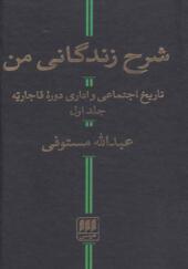 کتاب شرح زندگی من 2 جلدی