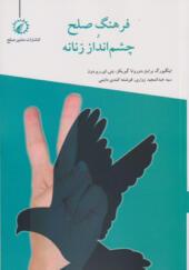کتاب-فرهنگ-صلح-و-چشم-انداز-زنانه-اثر-اینگبورک-براینز