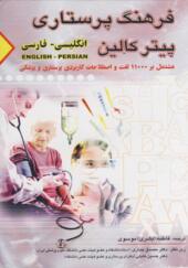 کتاب فرهنگ پرستاری انگلیسی به فارسی