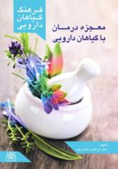 کتاب فرهنگ گیاهان دارویی معجزه درمان با گیاهان دارویی