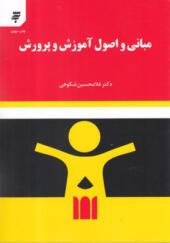 کتاب مبانی و اصول آموزش و پرورش