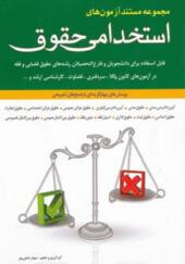 کتاب مجموعه مستند آزمون های حقوقی