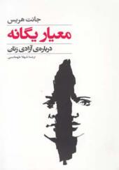 کتاب معیار یگانه درباره آزادی زنان