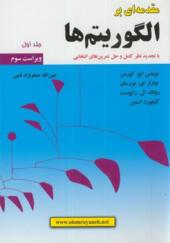کتاب-مقدمه-ای-بر-الگوریتم-جلد-اول