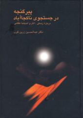 کتاب پیر گنجه در جستجوی ناکجا آباد