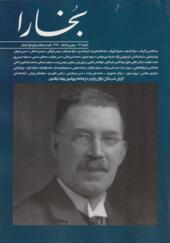 مجله بخارا شماره 141
