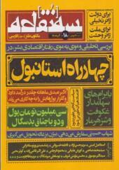 مجله سه نقطه 18 آذر 99