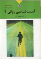 کتاب آسیب شناسی روانی ۲ بر اساس DSM – IV – TR
