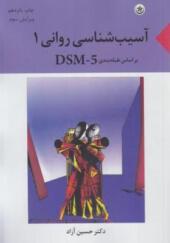 کتاب آسیب شناسی روانی 1 حسین آزاد انتشارات بعثت