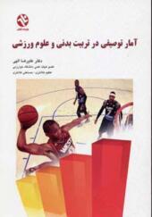 کتاب آمار توصیفی در تربیت بدنی و علوم ورزشی اثر علیرضا الهی