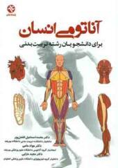 کتاب آناتومی انسان برای دانشجویان رشته تربیت بدنی