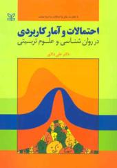 کتاب احتمالات و آمار کاربردی در روانشناسی و علوم تربیتی اثر علی دلاور