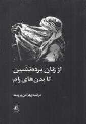 کتاب از زنان پرده نشین تا بدن های رام