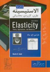کتاب الاستیسیته نظری کاربردی محاسباتی