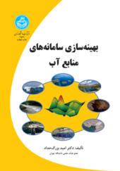 کتاب بهینه سازی سامانه های منابع آب