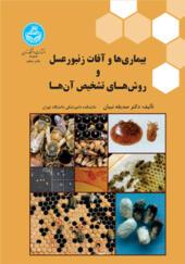 کتاب بیماری ها و آفات زنبور عسل روش ها و تشخیص آن ها