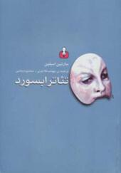 کتاب تئاتر ابسورد اثر مارتین اسلین