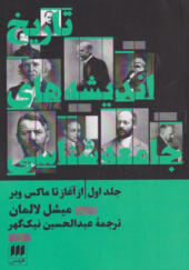 کتاب تاریخ اندیشه های جامعه شناسی 1 از آغاز تا ماکس وبر