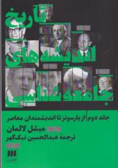 کتاب تاریخ اندیشه های جامعه شناسی 2 از پارسونز تا اندیشمندان معاصر