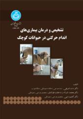 کتاب تشخیص و درمان بیماری های اندام حرکتی در حیوانات کوچک