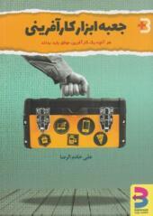 کتاب جعبه ابزار کارآفرینی