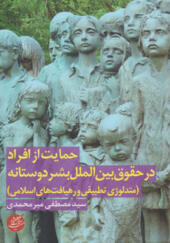 کتاب حمایت از افراد در حقوق بین الملل بشر دوستانه