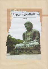 کتاب دانشنامه آیین بودا اثر ع پاشایی