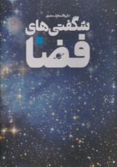 کتاب دایره المعارف شگفتی های فضا