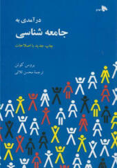 کتاب درآمدی بر جامعه شناسی اثر بروس کوئن