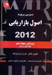 کتاب دسترسی سریع به اصول بازاریابی 2012 جلد اول و دوم