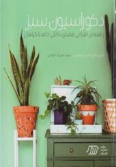 کتاب دکوراسیون سبز راهنمای طراحی فضای داخلی خانه با گیاهان