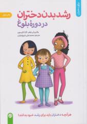 کتاب رشد بدن دختران در دوره بلوغ