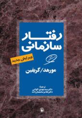 کتاب رفتار سازمانی اثر مورهد و گریفین