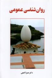 کتاب روانشناسی عمومی