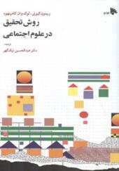 کتاب روش تحقیق در علوم اجتماعی