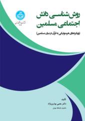 کتاب روش شناسی دانش اجتماعی مسلمین