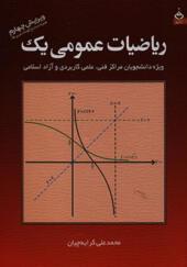 کتاب ریاضیات عمومی 1 اثر محمد علی کرایه چیان